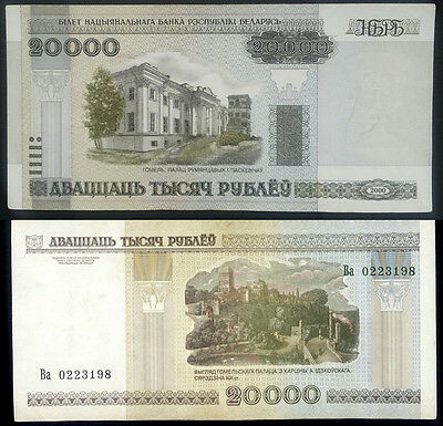 BELARUS 20000 Rublei Banknote World Money XF  p31