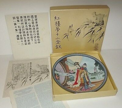 IMPERIAL JINGDEZHEN PORCELAIN- BEAUTIES of the RED MANSION- 2ND PLATE- YUAN-CHUN