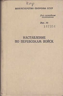 Manual Transportation Soviet Army Troops USSR military book railway marine air