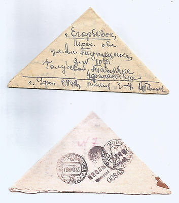 Russian Triangular Letter sent to Moscow region in September/1944, during WW-II.