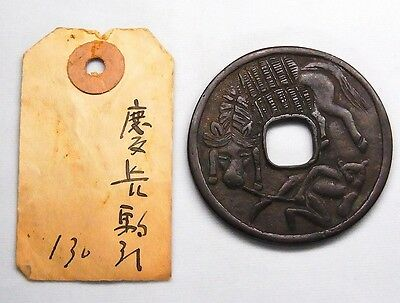 BIG! Horse & Monkey Japanese Antique Esen (Picture Coin) Mysterious MON 950B