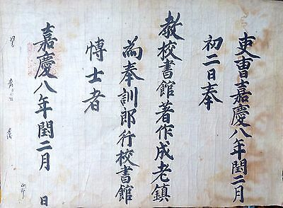 Korean Imperial Edict, late 19th century