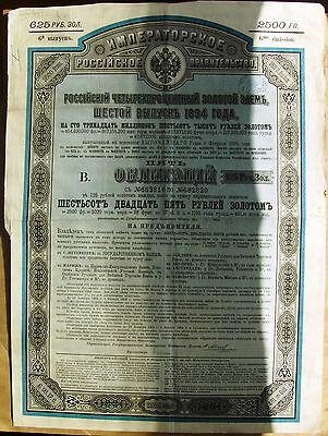 Russian Gold bond 6th issue of 1894 Certificate of 5 bonds 125 Rubles each