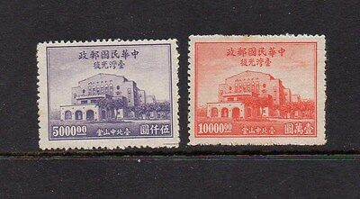 China 1948 - Restoration Of Taiwan To Chinese Rule Set Sg 1003-4 Mounted Mint
