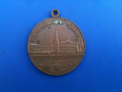 SOVIET MEDAL FOR THE 800th YEAR ANNIVERSARY OF MOSCOW