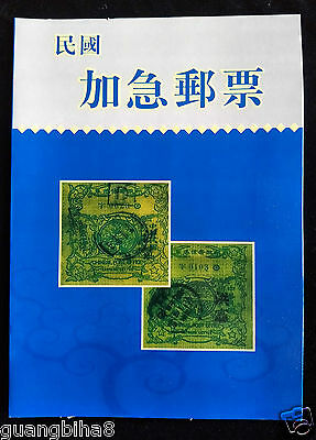 perfect A set Stamps delicate stamp Republic of China Urgent stamps volume