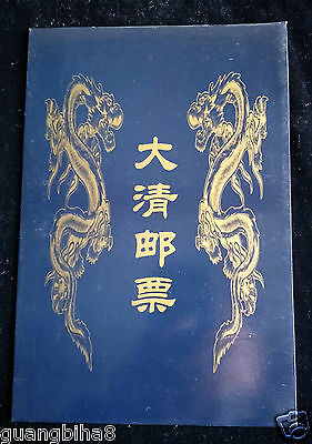 perfect A set Stamps delicate stamp of the Qing Dynasty volume