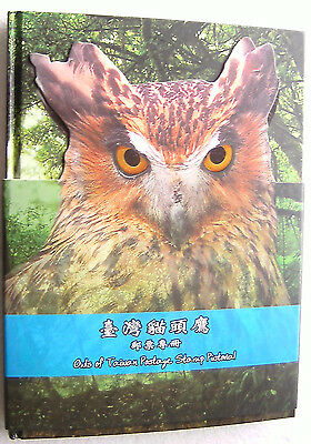 Owls of Taiwan Postage Stamp Pictorial (book, 12 stamps, art work cards) HB