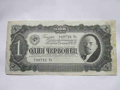 Russian Money Paper Banknote 1 chervontsev chervonets ruble rouble Dated 1937