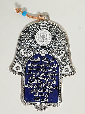 Hand of fatima HOME BLESS wall hanging blue decor islam allah amulet hamsa luck