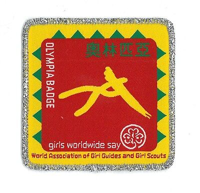 """Girl Guide Scout Brownie BADGE PATCH – new! ~ WAGGGS Olympia Olympic Silver 2.5"""""""