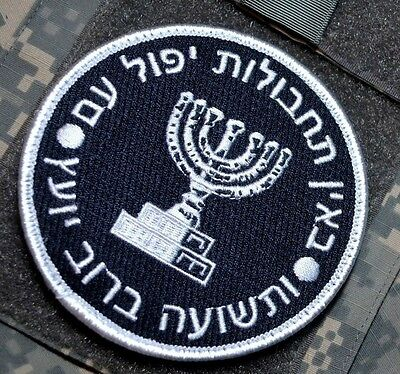 Institute for Intelligence and Special Operations הַמוֹסָד‎ MOSSAD Insignia