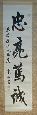 "Vintage Japanese Zen Poem ""haiku"" Calligraphy Signed Scroll Kakejiku 120G"