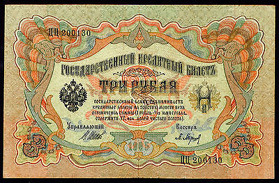 RUSSIA 3 RUBLES 1905 SHIPOV-BARYSHEV IMPERIAL GOVERNMENT ЦЦ 200130 Pick 9c F/VF