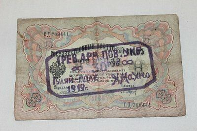 EXTREMELY RARE Russian 1919 Makhno Махно́ 3 roubles stamped paper money banknote