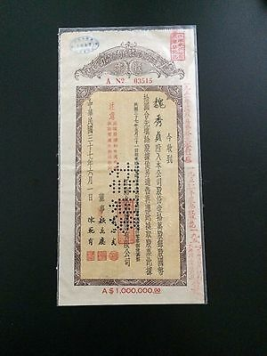 Old Chinese stock certificate, Jiangnan Concrete Ltd., 1 million yuan, 1948, XF
