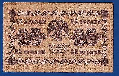25 Rubles 1918, Russian Empire banknote !!