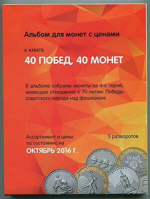 Full Set of 40 different 2014-16 Russia coins commemorating end of WW2 in album