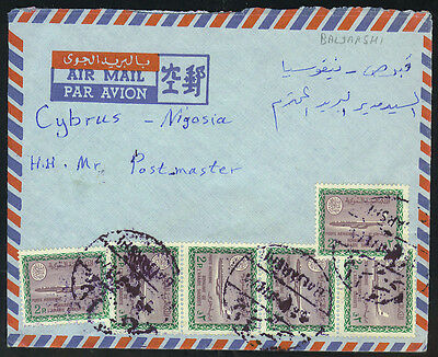 "SAUDI ARABIA PALESTINE 1970 ""BALJARSHI"" TYING 2pi FAISAL (X6) TO WEST BANK VIA"