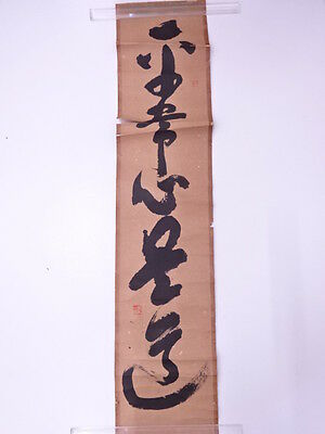 60058# Japanese Art / Hand Painted / Calligraphy