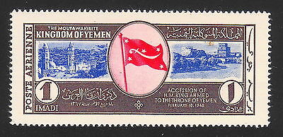 YEMEN Scott C12 MNH Perf - 1952 Air Post Stamp