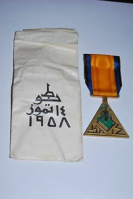 Iraq. The Medal for the 14 July Coup, 1958 (UNCERCULATED)