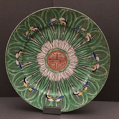"""Antique Chinese Green Leaf and Butterfly Plate with Shou """"Longevity"""" Design"""