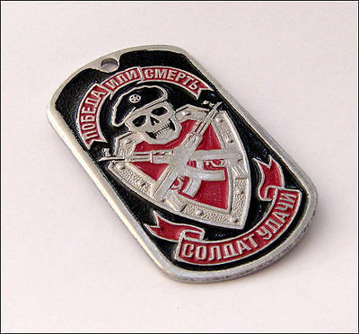 Soviet Russian Army Military Scull Dog Tag SOLDIER OF FORTUNE - VICTORY OR DEATH