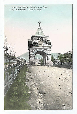 "Old Russian postcard issued before 1917.  ""City of Vladivostok. Triumph Arch."""