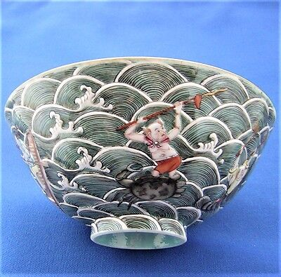 ANTIQUE CHINESE MOULDED FAMILLE ROSE Aquatic Scene - BOWL - Quanglong / Jiaqing.