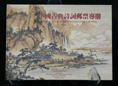 Chinese Classical Poetry Postage Stamps Pictorial 1992