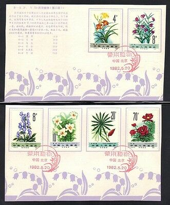 CHINA-PEOPLES REPUBLIC OF-MAY 20, 1982 #'s 1779 TO 1785 COMPLETE SET OF 6 ON 2