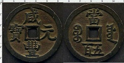 China HsienFeng, 咸豐 Bd of  WORK 工部 500 Large Cash (1851~61) Copper C-2-9.1 XF
