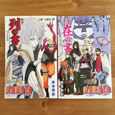 NSRUTO Hiden Zai Retsu no Sho Set of 2 Official Movie Guide Art Book Manga Comic