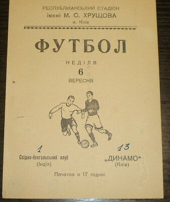Dynamo Kiev home international friendly programmes. 1954-2007 (see list).