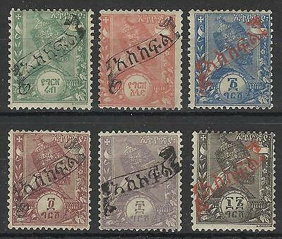 Ethiopia 1896 Postage Due Part Set Mint