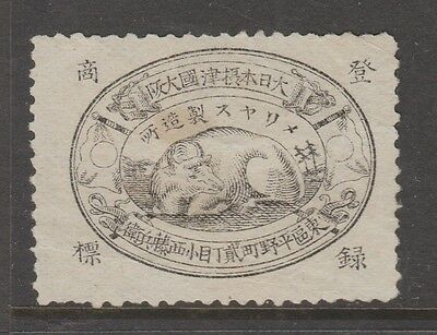 Japan Revenue Fiscal stamp 6-7 Inspection stamp cow or water buffalo topical