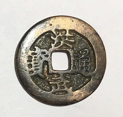 Ming Hong Wu 1 Cash Coin 1368-1398 Rare