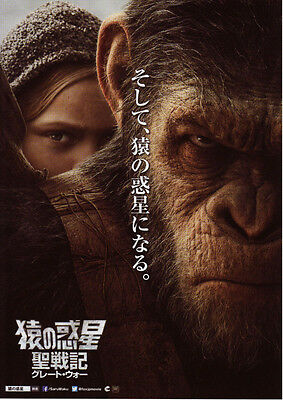 WAR FOR THE PLANET OF THE APES-2017 Japanese Movie Chirashi flyer(mini poster)