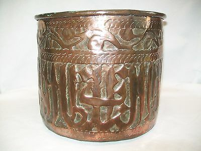 Large Antique 19Thc Persian Islamic  Copper Pot Jardiniere Script Repousse