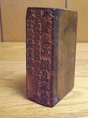 Vintage Antique Asian Wood Block Stamp