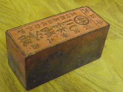 Vintage Antique Asian Wood Ink Block Stamp