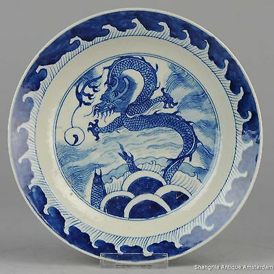 Unusual Kangxi Style Chinese Porcelain Plate with Dragon Fish and flaming pearl
