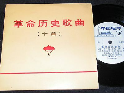 "HISTORICAL SONGS OF REVOLUTION / Chinese 7""SP CHINA RECORD COMPANY XM-1033"