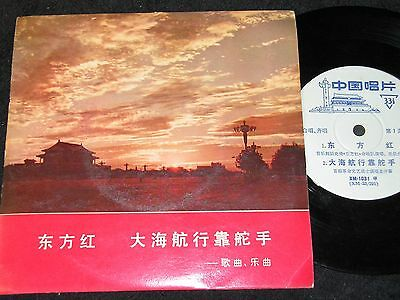 "THE EAST IS RED & SAILING THE SEAS.../ Chinese 7""SP CHINA RECORD COMPANY XM-1031"