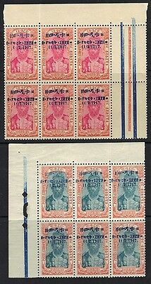 """Ethiopia 1917 8 G. Error Ovpt """"1"""" For """"11"""" In Position #8 & Two Errors 16 G. """"1"""""""