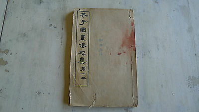 Old Chinese Republic printed book of the Mustard Seed Garden