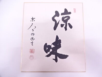 30801# Japanese Paintings & Calligraphy / Shikishi / Calligraphy