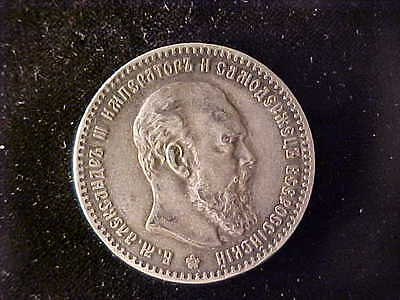 Russia One Rouble 1891 Nearly Vf