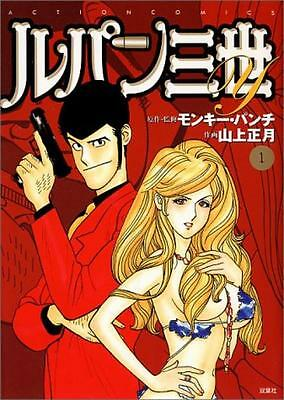 Mint Lupin III the 3rd Japan Anime Manga Comic Book Vol 1 Japanese JP Limited